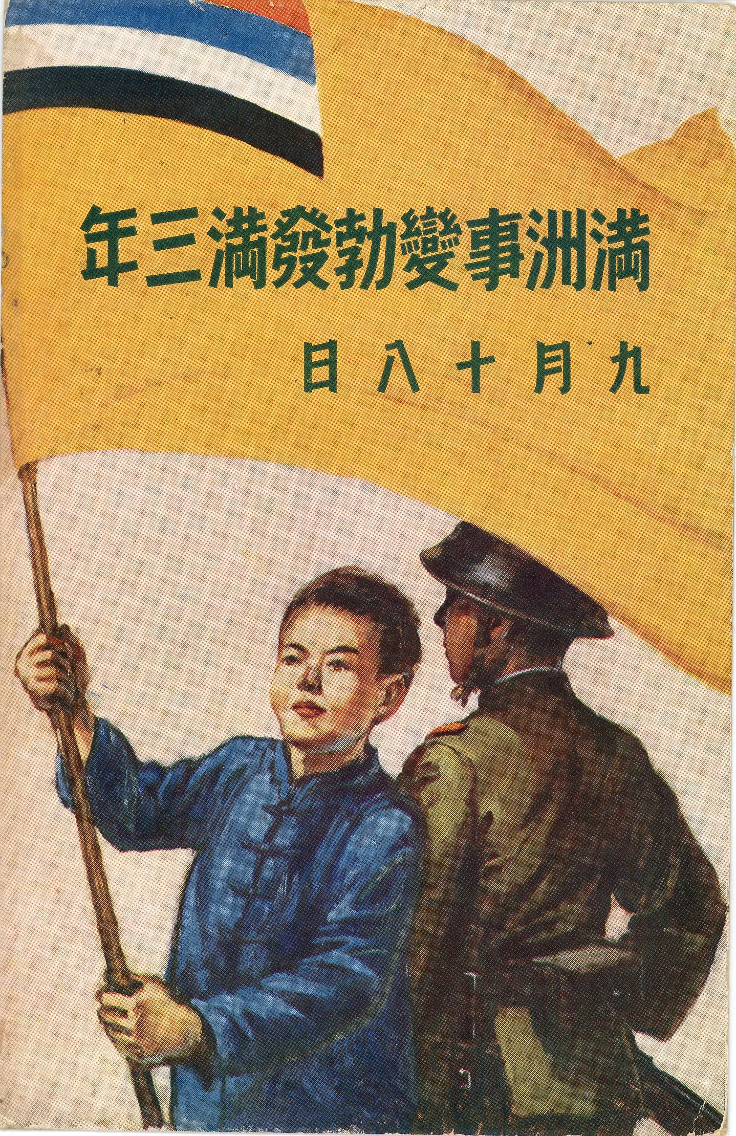 """the manchurian incident P a g e 