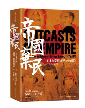 The cover of the updated, expanded, Chinese-language edition of Outcasts of Empire by Paul Barclay