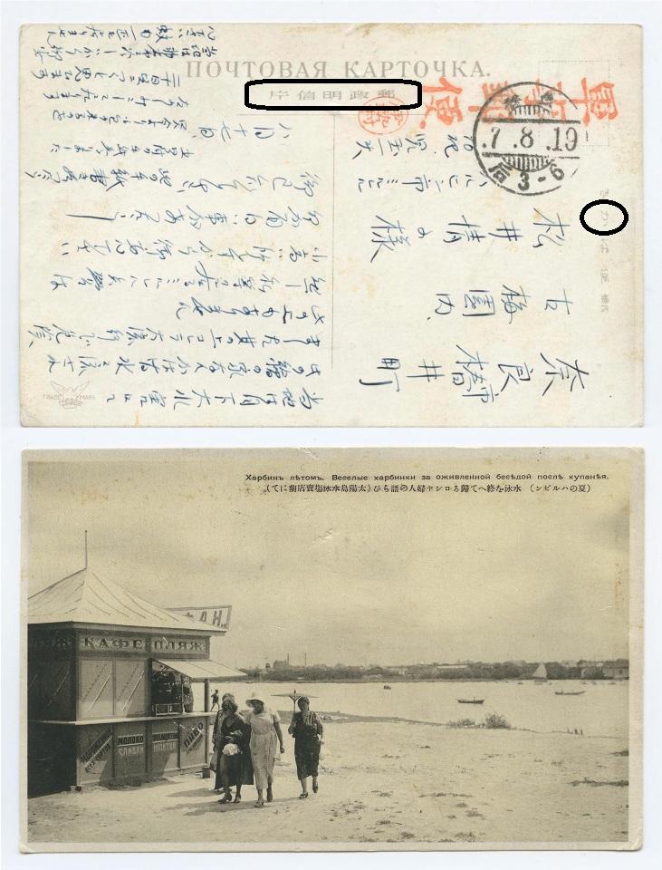 ip0148-manchuria-august-1932