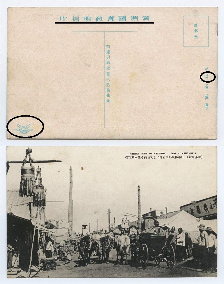 manshuu-1932