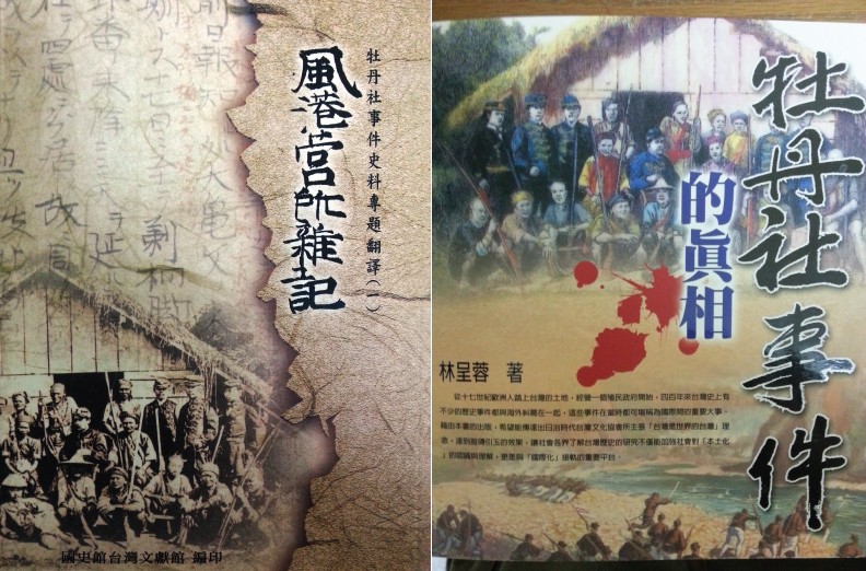 two-book-covers-saigo-and-mizuno-maybe-Isa