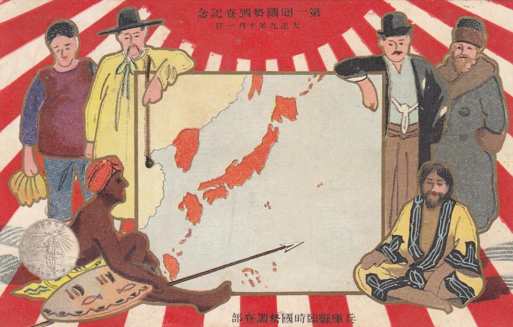 multicultural census postcard