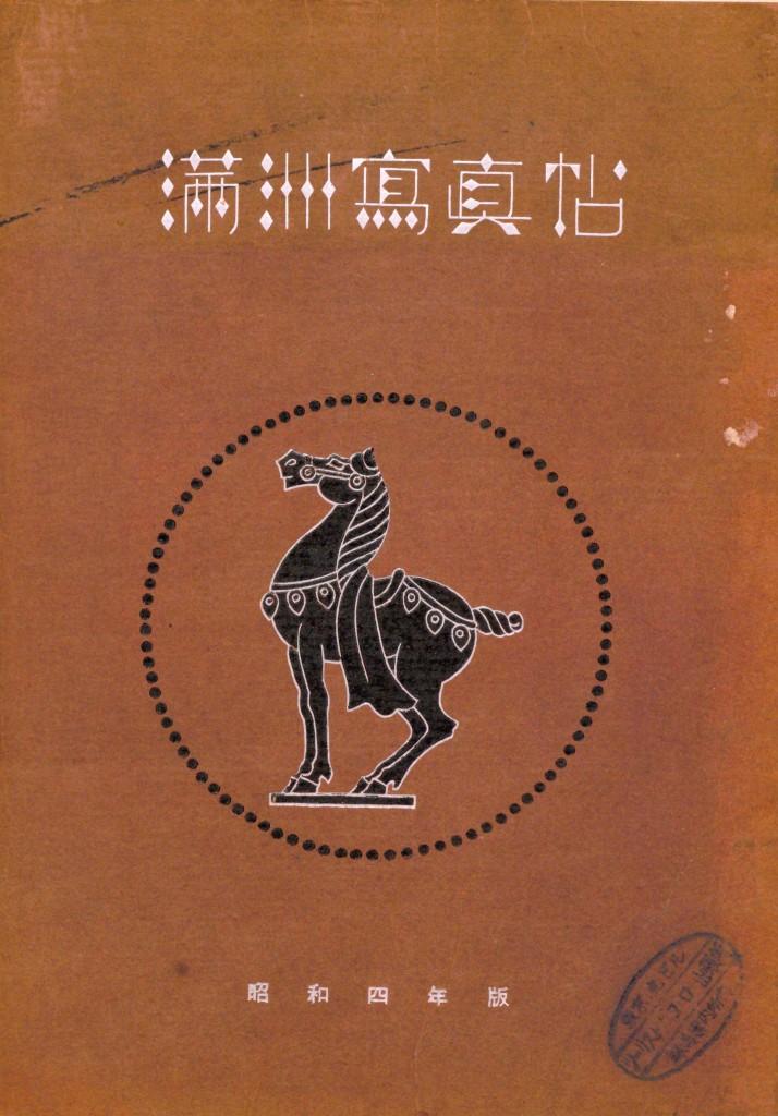 1929満洲写真帖