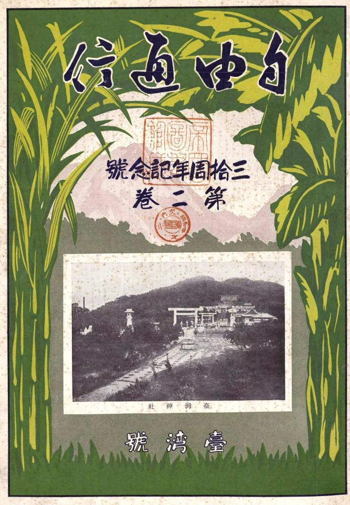 1929自由台湾号先頭