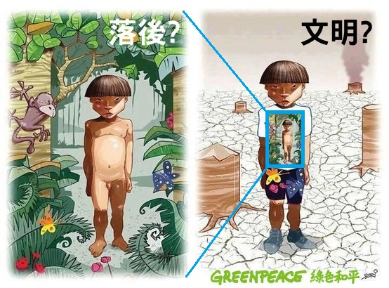 Chinese Green Peace - Copy
