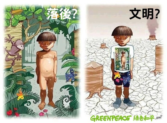 Chinese Green Peace